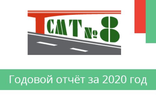 Вниманию акционеров ОАО «СМТ № 8»! Годовой отчёт за 2020 год