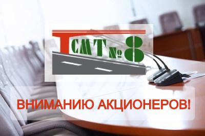 Внеочередное собрание акционеров 16 июня 2020 года